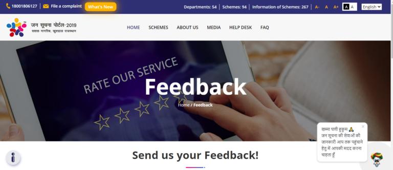 jan suchana portal feedback image