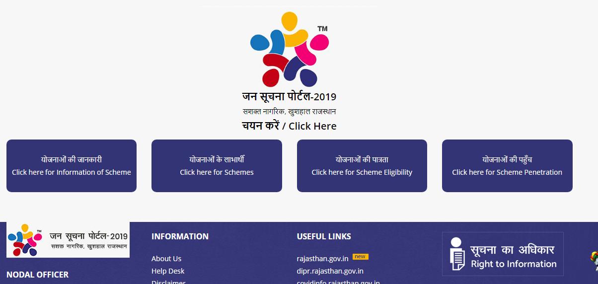 Jan Suchna Portal , जन सूचना पोर्टल 2021, jansoochna.rajasthan.gov.in
